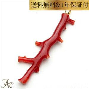 ≪全品送料無料&1年保証付き≫ 日本産血赤珊瑚 枝 K18ペンダントトップ シンプル 差し色 上品 希少 貴重 大人 女性 レディース おしゃれな 3月 誕生石 珊瑚 アクセサリー ジュエリー 還暦祝