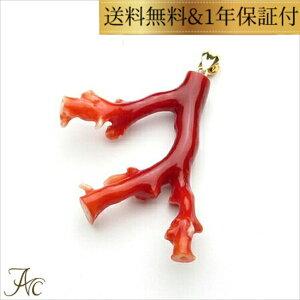 ≪全品15%OFFクーポン&1年保証付き≫ 日本産血赤珊瑚 枝 K18ペンダントトップ シンプル 差し色 上品 希少 貴重 大人 女性 レディース おしゃれな 3月 誕生石 珊瑚 アクセサリー ジュエリー 還