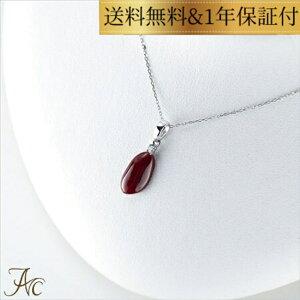 ≪全品15%OFFクーポン&P5倍≫ 日本産血赤珊瑚 変形 K18ホワイトゴールドペンダント・ネックレス(K18WGチェーン40センチ付) シンプル 差し色 上品で希少 貴重な大人 女性 レディース 3月 誕生石