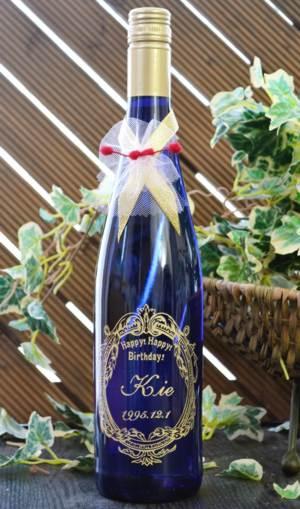 名入れブルーボトル白ワインボトル彫刻 名入れワイン 彫刻 ボトル エッチング 名入れ彫刻 名入れボトル ワイン 彫刻 彫刻 ワイン 誕生日プレゼントワイン彫刻ボトル名前入りワインギフト。名前入りボトル彫刻ワインで誕生日をお祝い!送料無料