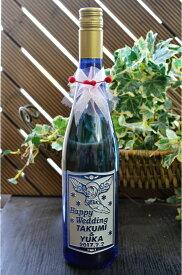 ブルーボトル 白 ワイン 名入れ 彫刻 ワイン 結婚祝い名入れワイン 新郎新婦様名と記念日をワインボトルへ彫刻 送料無料