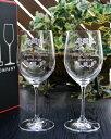 結婚祝い プレゼント 名入れ 彫刻 リーデル ヴィオニエシャルドネ ペアグラス 名入れグラス グラス名入れ 送料無料
