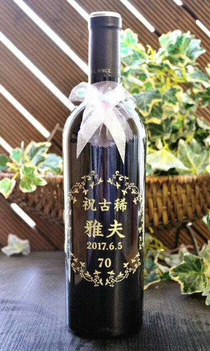 赤ワインイル・ラ・フォルジュ 還暦祝い 古希祝い 古稀祝い 喜寿祝い 傘寿祝い 米寿祝い 卒寿祝い 長寿祝い プレゼント名入れ彫刻ワイン 送料無料