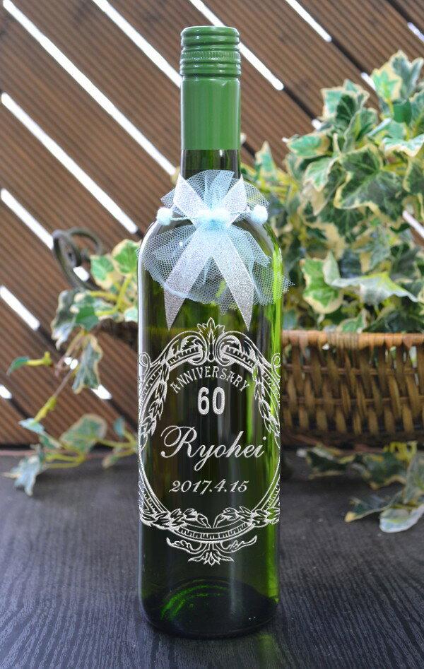 白ワイン 還暦祝い 古希祝い 古稀祝い 喜寿祝い 傘寿祝い 米寿祝い 卒寿祝い 長寿祝い プレゼント名入れ彫刻ワイン