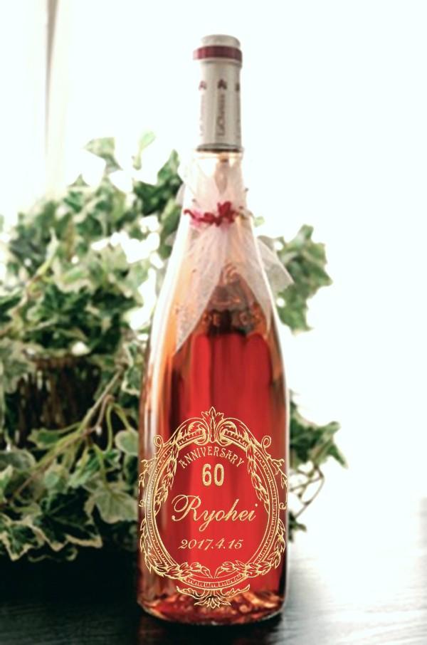 ロゼワイン【還暦祝い】【古希祝い】【古稀祝い】【喜寿祝い】【傘寿祝い】【米寿祝い】【卒寿祝い】【長寿祝い】プレゼント名入れ彫刻ワイン