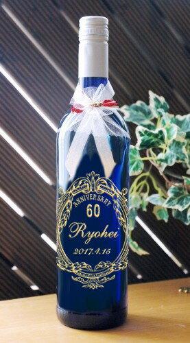ブルーボトル白ワイン2 還暦祝い 古希祝い 古稀祝い 喜寿祝い 傘寿祝い 米寿祝い 卒寿祝い 長寿祝い プレゼント名入れ彫刻ワイン