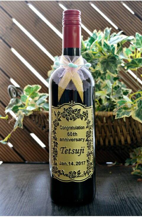 赤ワイン 還暦祝い 古希祝い 古稀祝い 喜寿祝い 傘寿祝い 米寿祝い 卒寿祝い 長寿祝い プレゼント名入れ彫刻ワイン。