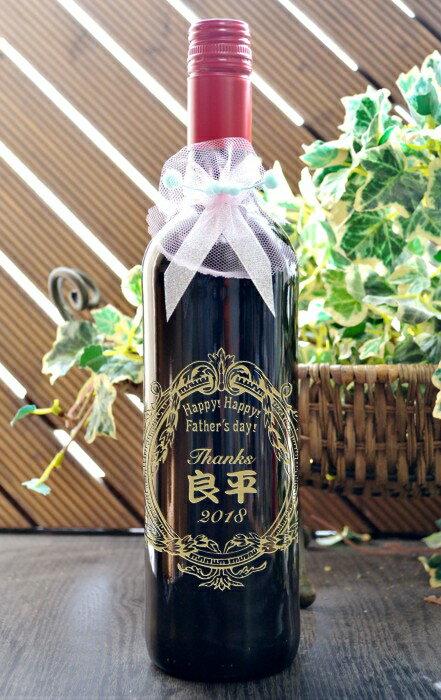 父の日 名入れ ワイン グラン・クール ルージュ赤ワイン750ml(フランス産)【父の日】【名入れ】【彫刻】【ワイン】【記念日とお名前をボトルへ彫刻】