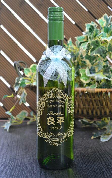 父の日 名入れ ワイン グラン・クール ブラン白ワイン750ml(フランス産)【父の日】【名入れ】【彫刻】【ワイン】【記念日とお名前をボトルへ彫刻】