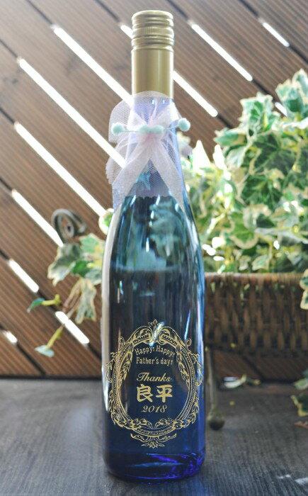 父の日 名入れ ワイン ブルーボトル白ワイン750ml(ドイツ産)【父の日】【名入れ】【彫刻】【ワイン】【記念日とお名前をボトルへ彫刻】ジンマーマン グレーフ&ミュラー ブルー