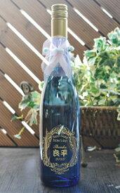 父の日 名入れ ワイン ブルーボトル白ワイン750ml(ドイツ産)父の日 名入れ 彫刻 ワイン 記念日とお名前をボトルへ彫刻 ジンマーマン グレーフ&ミュラー ブルー 送料無料