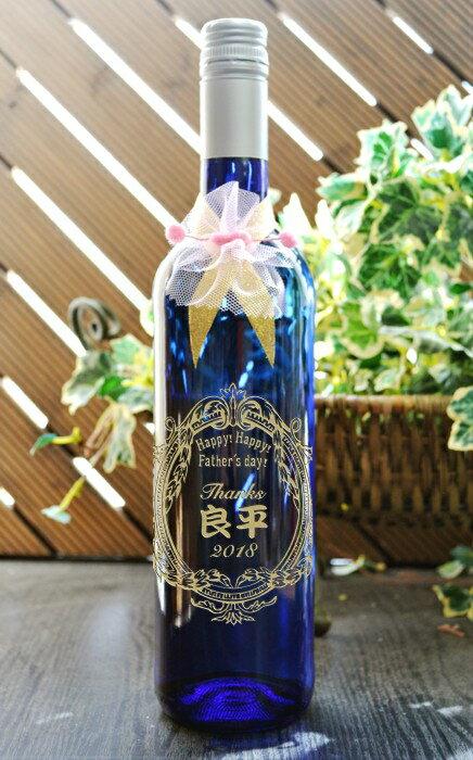 父の日 名入れ ワイン ブルーボトル白ワイン2(ドイツ産)【父の日】【名入れ】【彫刻】【ワイン】【記念日とお名前をボトルへ彫刻】セント・ミハエル・リースリング750ml