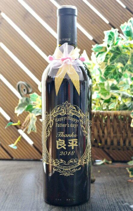 父の日 名入れ ワイン イル・ラ・フォルジュ カベルネ・ソーヴィニヨン赤ワイン750ml(フランス産)【父の日】【名入れ】【彫刻】【ワイン】【記念日とお名前をボトルへ彫刻】