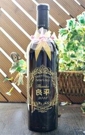 父の日 名入れ ワイン イル・ラ・フォルジュ カベルネ・ソーヴィニヨン赤ワイン750ml(フランス産)父の日 名入れ 彫刻 ワイン 記念日とお名前をボトルへ彫刻 送料無料