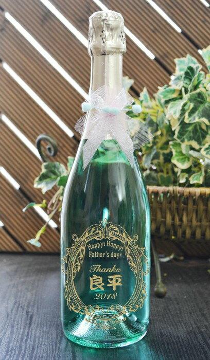 父の日 名入れ ワイン ブラン・ド・ブルー750ml(アメリカ産)【父の日】【名入れ】【彫刻】【ワイン】【記念日とお名前をボトルへ彫刻】スパークリングワインブラン・ド・ブルーキュヴェ・ムスー ブリュット(辛口)