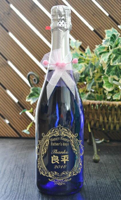 父の日 名入れ ワイン リースリング ゼクト トロッケン750ml(ドイツ産)【父の日】【名入れ】【彫刻】【ワイン】【記念日とお名前をボトルへ彫刻】スパークリングワインリースリング ゼクト トロッケン(中辛口)