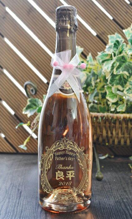 父の日 名入れ カヴァロゼワイン750ml(スペイン産)【父の日】【名入れ】【彫刻】【ワイン】【記念日とお名前をボトルへ彫刻】スパークリングワインセグラヴューダス ブルート ロサード(辛口)