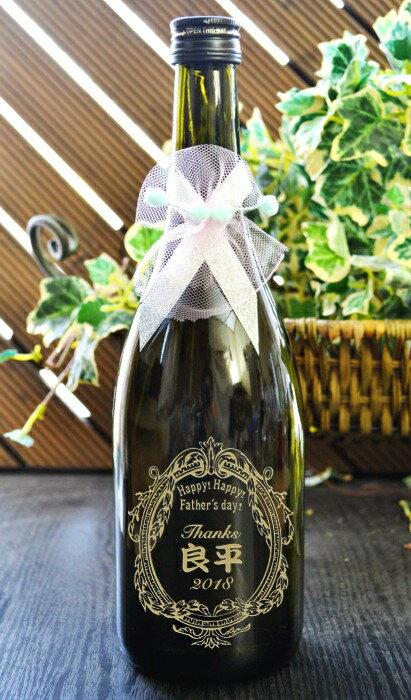 父の日 名入れ 日本酒 720ml(辛口)【父の日】【名入れ】【彫刻】【日本酒】【記念日とお名前をボトルへ彫刻】谷川岳 純米大吟醸