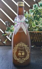 父の日 名入れ 日本酒 720ml(辛口)父の日 名入れ 彫刻 日本酒 記念日とお名前をボトルへ彫刻】鳳凰聖徳 特別純米酒 送料無料