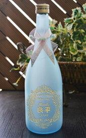 父の日 名入れ 日本酒 720ml(辛口)父の日 名入れ 彫刻 日本酒 記念日とお名前をボトルへ彫刻 鳳凰聖徳 純米吟醸 送料無料