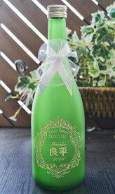 父の日 名入れ 日本酒 720ml(辛口)父の日 名入れ 彫刻 日本酒 記念日とお名前をボトルへ彫刻 妙義山 特別本醸造 送料無料