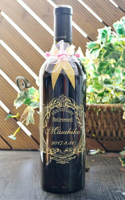 名入れ彫刻赤ワインイル・ラ・フォルジュ 退職祝い名入れワイン 記念日とお名前をワインボトルへ彫刻 定年 退職祝いワイン名入れ彫刻ボトル