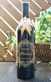 名入れ彫刻赤ワインイル・ラ・フォルジュ 退職祝い名入れワイン 記念日とお名前をワインボトルへ彫刻 定年 退職祝いワイン名入れ彫刻ボトル 送料無料