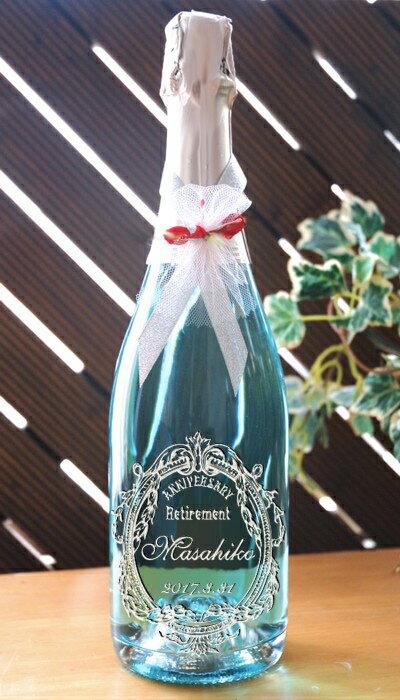 名入れ彫刻スパークリングワインブラン・ド・ブルー 退職祝い名入れワイン 記念日とお名前をワインボトルへ彫刻 定年 退職祝いワイン名入れ彫刻ボトル