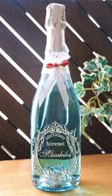 名入れ彫刻スパークリングワインブラン・ド・ブルー 退職祝い名入れワイン 記念日とお名前をワインボトルへ彫刻 定年 退職祝いワイン名入れ彫刻ボトル 送料無料