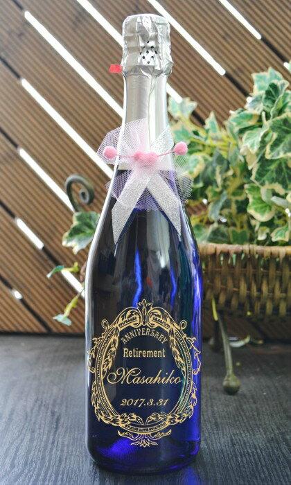 名入れ彫刻スパークリング白ワイン 退職祝い名入れワイン 記念日とお名前をワインボトルへ彫刻 定年 退職祝いワイン名入れ彫刻ボトル リースリング ゼクト トロッケン(辛口)