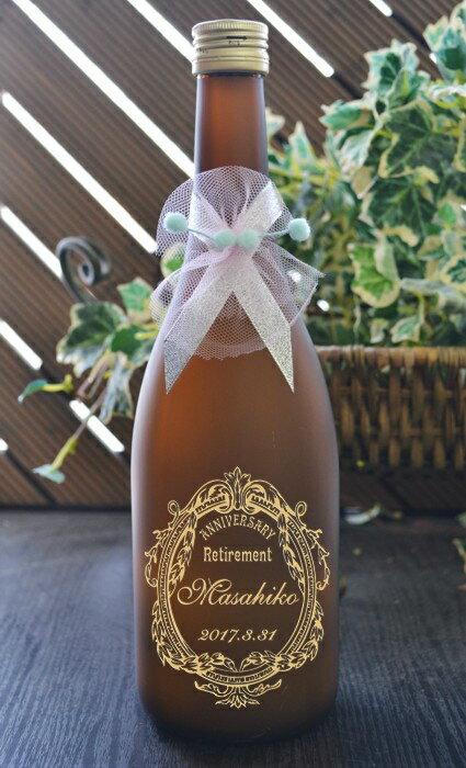 鳳凰聖徳 特別純米酒(辛口)退職祝い名入れ日本酒 記念日とお名前を日本酒ボトルへ彫刻 定年 退職祝い日本酒名入れ彫刻ボトル