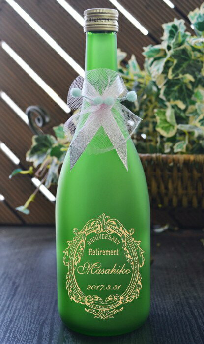 妙義山 特別本醸造(辛口)退職祝い 名入れ 日本酒 記念日とお名前を日本酒ボトルへ彫刻 定年 退職祝い日本酒名入れ彫刻ボトル
