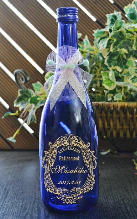 梅酒(甘口)退職祝い 名入れ 梅酒 記念日とお名前を梅酒ボトルへ彫刻 定年 退職祝い梅酒名入れ彫刻ボトル