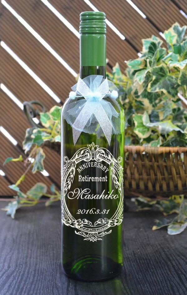 名入れ彫刻白ワイン 退職祝い名入れワイン 記念日とお名前をワインボトルへ彫刻 定年 退職祝いワイン名入れ彫刻ボトル