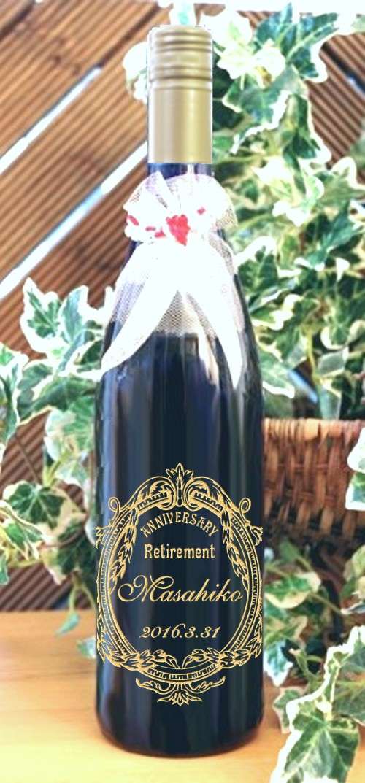 ワイン名入れ彫刻ブルーボトル白ワイン 退職祝い名入れワイン 記念日とお名前をワインボトルへ彫刻 定年 退職祝いワイン名入れ彫刻ボトル
