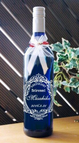 名入れ彫刻ブルーボトル白ワイン2 退職祝い名入れワイン 記念日とお名前をワインボトルへ彫刻 定年 退職祝いワイン名入れ彫刻ボトル