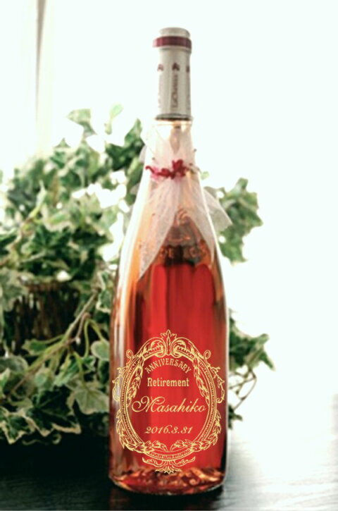 名入れ彫刻ロゼワイン 退職祝い名入れワイン 記念日とお名前をワインボトルへ彫刻 定年 退職祝いワイン名入れ彫刻ボトル