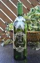 白ワイン 新築祝い名入れ ワイン 記念日とネームをワインボトルへ彫刻、新築祝いワイン名入れ彫刻ギフト 送料無料