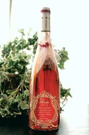 ロゼダンジュ名入れ彫刻ロゼワイン プロポーズプレゼント名入れワイン 記念日とお名前をワインボトルへ彫刻 送料無料
