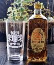 サントリー角瓶タンブラー木箱入りセット お名前と記念日をボトルへ彫刻、タンブラーグラスへお名前を彫刻。ハイボー…