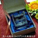 【送料無料】【名入れ】ロックグラス 父の日・敬老の日・誕生日・記念日などの名入れプレゼント・グラス(化粧箱付き)(…