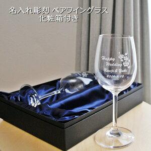 ペアワイングラス【化粧箱付き】