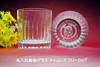 タイムレスフリーカップ