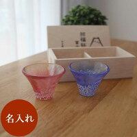 祝令和冷酒セット招福杯富士山