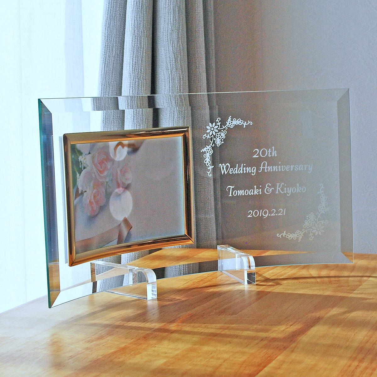 【送料無料・名入れ】結婚祝い 敬老の日 誕生日 記念日 プレゼント 写真立て ガラス フォトフレーム 横型名前入れ彫刻【ラッキーシール対応】