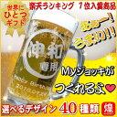 名入れビールジョッキ / グラス 焼酎 酒【成人の日 母の日 父の日 誕生日プレゼント 女性 男性 還暦祝い 退職祝い 昇…