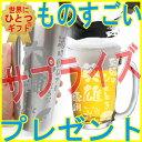 セミオーダー 名入れ グラス 真空ステンレスタンブラー サーモス【敬老の日 母の日 父の日 ギフト ビール 焼酎 酒 食…