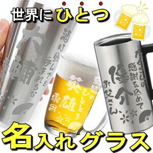 名入れ グラス 真空ステンレスタンブラー サーモス【母...
