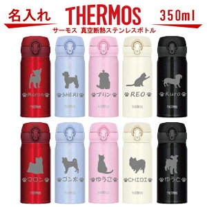 名入れ サーモス・THERMOS 真空断熱構造ステンレスボトル 水筒 350ml JNL-354・504【トイプードル 犬 猫 ペット グッズ 雑貨 愛犬 愛猫 名入り 誕生日プレゼント 女性 男性 女友達 20代 30代 40代 父