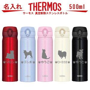 名入れ サーモス・THERMOS 真空断熱構造ステンレスボトル 水筒 500ml JNL-504【トイプードル 犬 猫 ペット グッズ 雑貨 愛犬 愛猫 名入り 誕生日プレゼント 女性 男性 女友達 20代 30代 40代 父 母 子